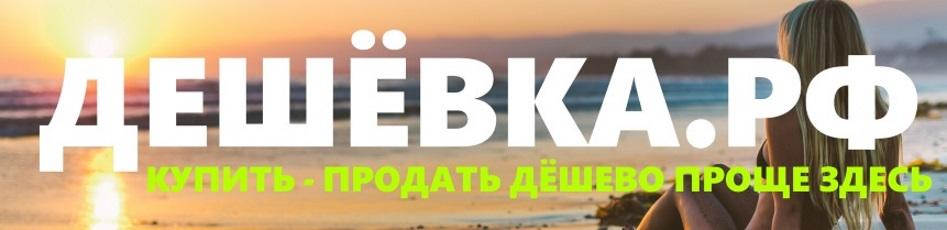 Доска объявлений дешёвка.рф