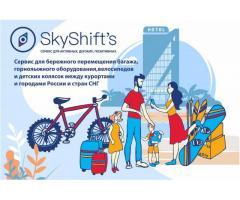 Доставка багажа из Ростова и между городами России и СНГ