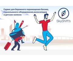 Доставка багажа из Новосибирска и между городами России и СНГ