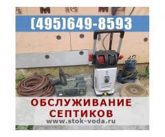 Сервисное обслуживание септика Топас Юнилос Астра по цене 4000 рублей