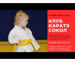 Каратэ для детей Ростов Левенцовка