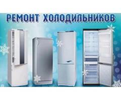 Фирма «Формула холода» - эффективный ремонт холодильников