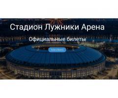 Официальные билеты на футбол на стадионе Лужники