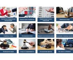 Квалифицированные юридические услуги от компании «ЮСТИЦ»