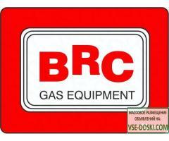 Газовое Оборудование BRC для авто ГБО (новый) пропан,метан