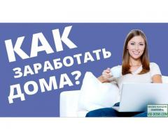 сотрудник для работы в сети интернет