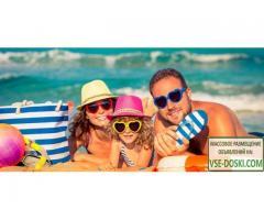 Туры, отели , мероприятия, дешевые ави-жд билеты паспорта и визы в любом городе