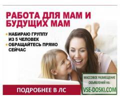 Работа в интернете для мам в декрете