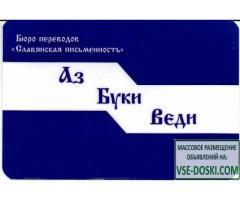 Бюро Переводов `Славянская Письменность`