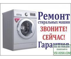 Ремонт Стиральных Машин по ЧР